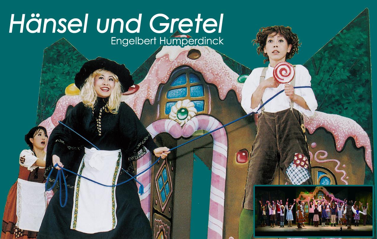 ヘンゼル と グレーテル